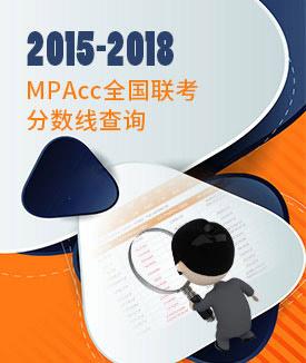 2017MPAcc分数线
