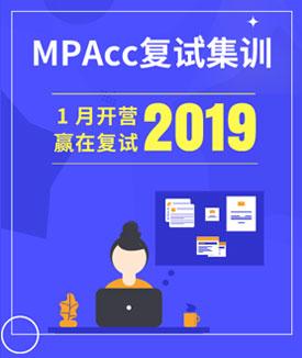2019MPAcc二战集训营