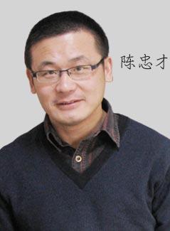 社科赛斯数学名师陈忠才