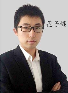 社科赛斯数学名师范子健