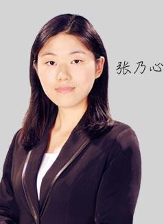 社科赛斯写作老师张乃心