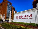 中国人民大学2016年会计硕士(MPAcc)招生简章