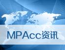 北京及全国会计专硕院校分析