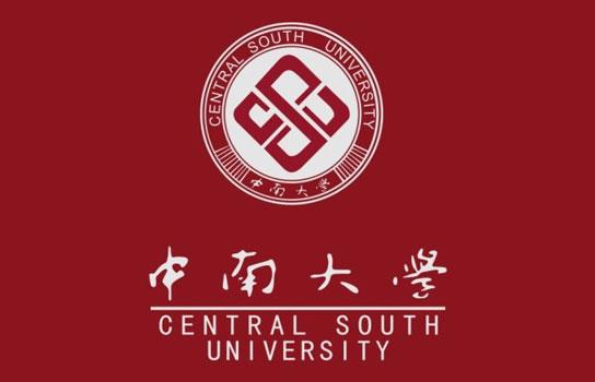 """关于""""中南大学商学院2018年MPAcc研究生招生""""的通知"""