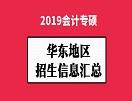 华东地区会计专硕(MPAcc)2019年院校招生信息汇总!(珍藏篇)