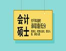 会计专硕(MPAcc)| 天津、河北、上海地区院校复录比、初复试占比等信息汇总