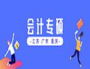 会计专硕(MPAcc)| 江苏、广东、重庆地区院校复录比