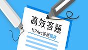 临考:MPAcc考场如何高效答题?