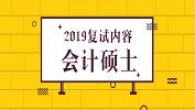 2019年会计硕士复试科目及内容(历年分数线、录取最低分)