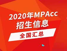 2020年全国264所院校会计硕士(MPAcc)招生信息汇总