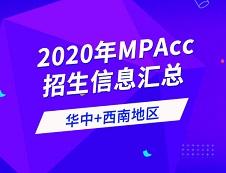 2020年全国会计硕士(MPAcc)招生信息连载之华中、西南地区
