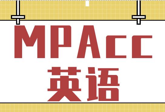 MPAcc英语历年高频词汇+各类写作常用词汇PDF综合大礼包!