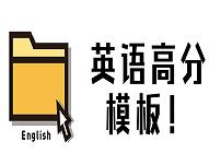 考研冲刺阶段必备:上岸学姐整理的英语作文模板