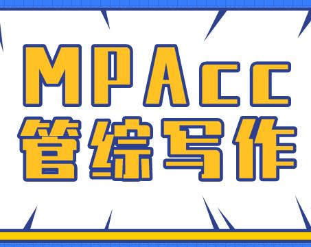 MPAcc管综写作: 论证有效性分析提升技巧