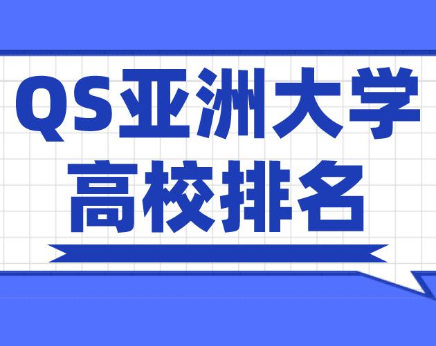 2020QS亚洲大学排名出炉,165所中国高校上榜