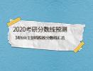 2020考研分数线预测:34所自主划线院校分数线汇总