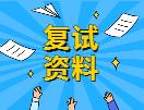2020考研复试信息六十:中南财经政法大学复试资料(会计、审计、金融)
