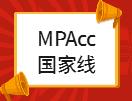 2020考研国家线|2020年会计专硕MPAcc、审计专硕MAud、图书情报硕士MLIS考研国家线