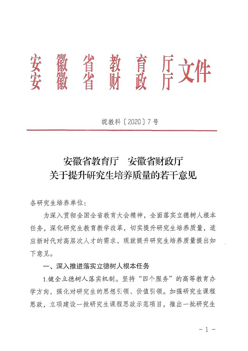 2021MPAcc院校信息:安徽省关于提升研究生培养质量的若干意见