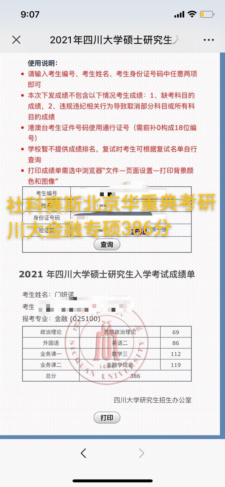 2021考研初试成绩:四川大学考研初试成绩查询入口开启!社科赛斯华重典金融专硕学员386高分!